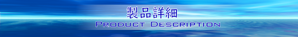 製品詳細 productdescription